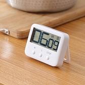 計時器 廚房倒計時器定時器學生提醒器兒童學習電子秒表鐘考研做題靜音【快速出貨八折下殺】