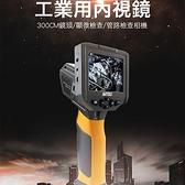 【查管路內視鏡】8.5mm工業檢測內視蛇管攝影機 管道攝影機內視鏡影像檢測設備 VB300