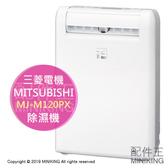 日本代購 2019新款 MITSUBISHI 三菱 MJ-M120PX 衣物乾燥 除濕機 15坪 水箱3L