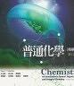 二手書R2YBd3 2015年2月二版《普通化學-精華版 第十二版》Timber