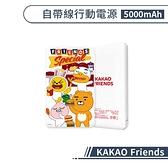 KAKAO Friends 自帶線行動電源5000mAh 行動充電 行充 萊恩桃子