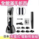 【充電式 電動剪髮器組】日本亞馬遜熱銷 ...