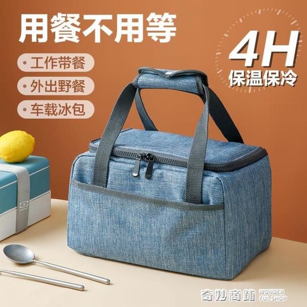日式大容量保溫袋 鋁箔加厚外出飯盒袋子上班族帶飯便當袋手提包 奇妙商鋪