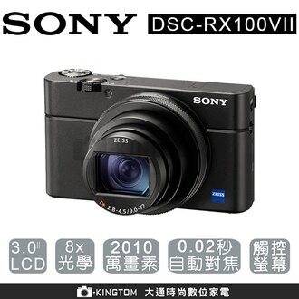 SONY RX100M7 RX100 VII 再送128G卡超值組 公司貨 分期零利率