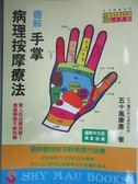 【書寶二手書T1/養生_OKT】圖解手掌病理按摩療法_五十嵐康彥