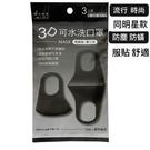 3D可水洗立體口罩(全黑)...