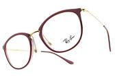 RayBan 光學眼鏡 RB7140 5854 (紅-金) 文藝大圓框 #金橘眼鏡