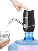 抽水器 桶裝水抽水器礦泉飲水機出水家用電動純凈水桶按壓水器自動上水泵 裝飾界 免運