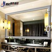 靚晶晶浴室鏡子衛浴鏡 懸掛梳妝鏡壁掛洗手臺鏡子 簡約方形邊框鏡 父親節超值價