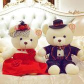 婚紗情侶泰迪熊公仔對熊毛絨玩具抱枕婚慶壓床布娃娃一對結婚禮物   初見居家
