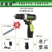 電鑽 25V鋰電鑽家用手電鑽手鑽電動螺絲刀充電式多功能起子機BL【免運】