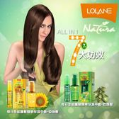 LOLANE 自然綠萃精華 50ml 兩款任選 ◆86小舖 ◆