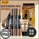 韓國 CLIO 魅黑 刺青 眉筆(兩用)-修容 套組 (2.8g/4.5g/3g/3g/支) 甘仔店3C配件