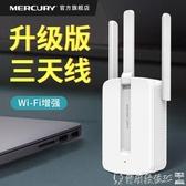 路由器水星wifi信號擴大器放大增強器接收器中繼器wi-fi擴大擴展器家用無線網絡路由器E爾碩數位