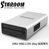 銳銨 STARDOM  MR2-WB3 2.5吋  2bay 磁碟陣列