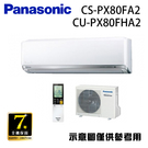 【Panasonic國際】12-15坪變頻冷暖分離式冷氣CS-PX80FA2/CU-PX80FHA2 含基本安裝//運送