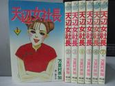 【書寶二手書T5/漫畫書_MQN】天邊女社長_全7集合售_萬里村奈加
