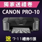 【獨家加碼送500元7-11禮券】Canon PIXMA PRO-10 A3+專業噴墨相片印表機 /適用 PGI-72BK/C/M/Y/R/PC/PBK/MBK/GY/CO