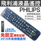 (專用款)PHILIPS 飛利浦液晶電視...