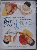 挖寶二手片-I13-032-正版DVD*華語【愛情觀自在】-吳辰君*陳慧珊*連凱*潘燦