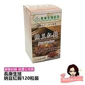 長庚生技 納豆紅麴(120粒/盒)【醫妝世家】 納豆 紅麴