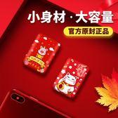 超薄移動電源毫安適用于小米蘋果vivo華為oppo手機通用快充閃充少女小型石墨烯