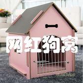 網紅狗窩中小型犬泰迪狗屋貓屋寵物窩柯基比熊博美兔子籠木狗房子MBS「時尚彩虹屋」