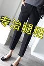 促銷特價 適合胯大腿粗高腰煙管褲春夏新款大碼女裝胖妹妹九分西裝褲潮