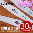 ByFunMe耐用菱形磨棒 30入 砂條 搓條 拋條 拋棒 雙面磨棒 NailsMall