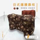戀香 日式座椅靠墊 辦公室腰靠腰墊 護腰靠墊 靠枕 趴睡枕 午睡枕(2色可選)