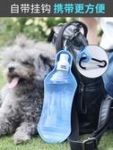 狗狗外出水壺寵物喝水器貓泰迪金毛戶外遛狗水杯便攜式飲水壺用品  極有家