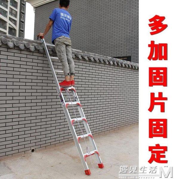 鋁合金伸縮梯子升降梯子 鋁合金梯子加厚直梯單面梯工程梯戶外梯 遇見生活