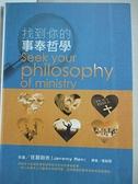 【書寶二手書T1/星相_GYM】找到你的事奉哲學(精裝)_任耶利米,  吳約瑟