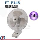 【信源】14吋【風騰】壁扇 FT-P148 / FTP148