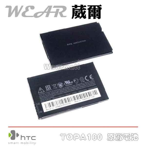 HTC BA S360 【原廠電池】附保證卡,發票證明 Diamond2 T5353 T5388 A3233 Tattoo Touch2 T3333 Smart F3188