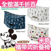 【小福部屋】日本 正版 SOLCION PATATTO 迪士尼 聯名款 mini 迷你折疊椅 遠足 米奇【新品上架】