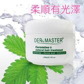 氨基酸保濕護髮霜 30ml 光量生技《DERMASTER》