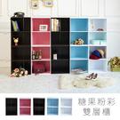 同色2入組 繽紛組合二層空櫃 收納櫃 置物櫃 床頭櫃 書櫃 櫃子 邊櫃 二格櫃 二層櫃 BO076 澄境
