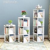 創意旋轉書架360度書櫃簡易簡約現代桌置物架  【快速出貨】