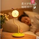 創意小夜燈臥室床頭小燈可愛家用可調光檯燈