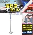 車之嚴選 cars_go 汽車用品【K381】日本SEIWA黏貼式保險桿可拆式 90度角度可調伸縮旗桿(245~500mm)