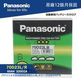 【 國際牌電池 】 70D23L HONDA 日本原廠專用 電池 汽車電瓶55D23L 哈家人
