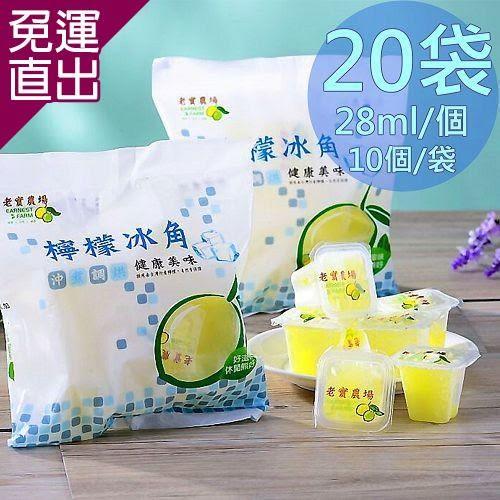 【老實農場】 100%檸檬冰角20袋(28mlX10個/袋〉【免運直出】