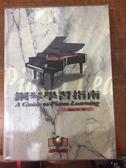 (二手書)鋼琴學習指南