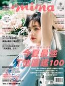 mina米娜時尚國際中文版 8月號/2018 第187期