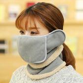 秋冬戶外護臉護耳防寒保暖耳套滑雪防風面罩男女防塵口罩脖套圍脖『小宅妮時尚』