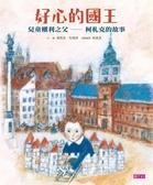 (二手書)好心的國王:兒童權利之父:柯札克的故事