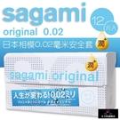 日本相模元祖 Sagami002 極潤 超激薄保險12入裝【女王性感精品】情趣用品 衛生套 安全套 避孕套