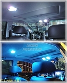 LUXGEN納智捷S3【LED室內閱讀燈-4顆】S3專用 前閱讀小燈 尾箱燈 車內LED燈泡