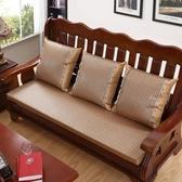 沙發涼墊 夏季涼席麻將實木紅木沙發墊冰藤涼墊竹墊冰藤防滑加厚海綿墊【免運】